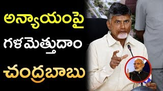 ChandraBabu Naidu Shocking Comments On Modi Government | CHandraBabu Naidu | Modi | Telugu Insider