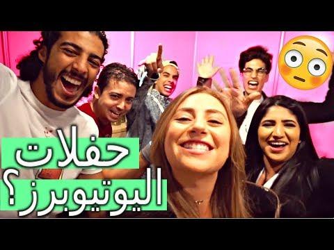 How Youtubers Party 😳😳 كيف بتكون حفلة مشاهير اليوتيوب؟؟