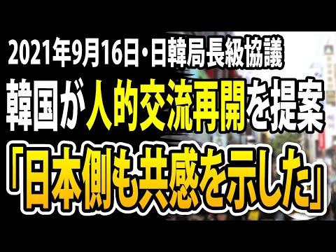 2021/09/18 【2021年9月16日・日韓局長級協議】韓国、両国間の人的交流の再開を提案「日本側も共感を示した」