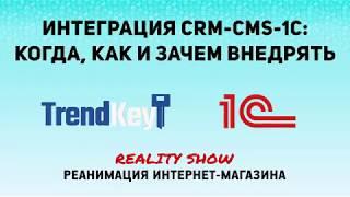 Интеграция CRM-CMS-1C: когда, как и зачем внедрять