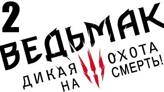 """прохождение Ведьмак 3: Дикая охота (сложность """"на смерть"""") #2"""
