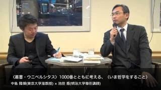 連続講演会「ポスト福島の哲学」(納富信留)(20131005)