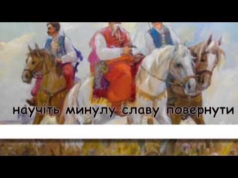 П сня гей ви козаченьки