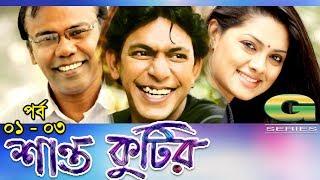 Shanto Kutir | Drama Serial | Ep 01 - 03 | ft Chanchal Chowdhury, Tisha, Fazlur Rahman Babu