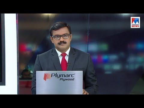 പ്രഭാത വാർത്ത | 8 A M News | News Anchor - Priji Joseph | February 15, 2018