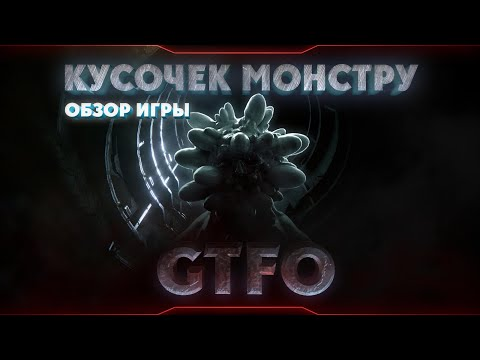 GTFO | Обзор игры | GamePlay 37 minutes