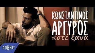 Κωνσταντίνος Αργυρός - Ποτέ ξανά | Konstantinos Argiros - Pote ksana - Official Video Clip