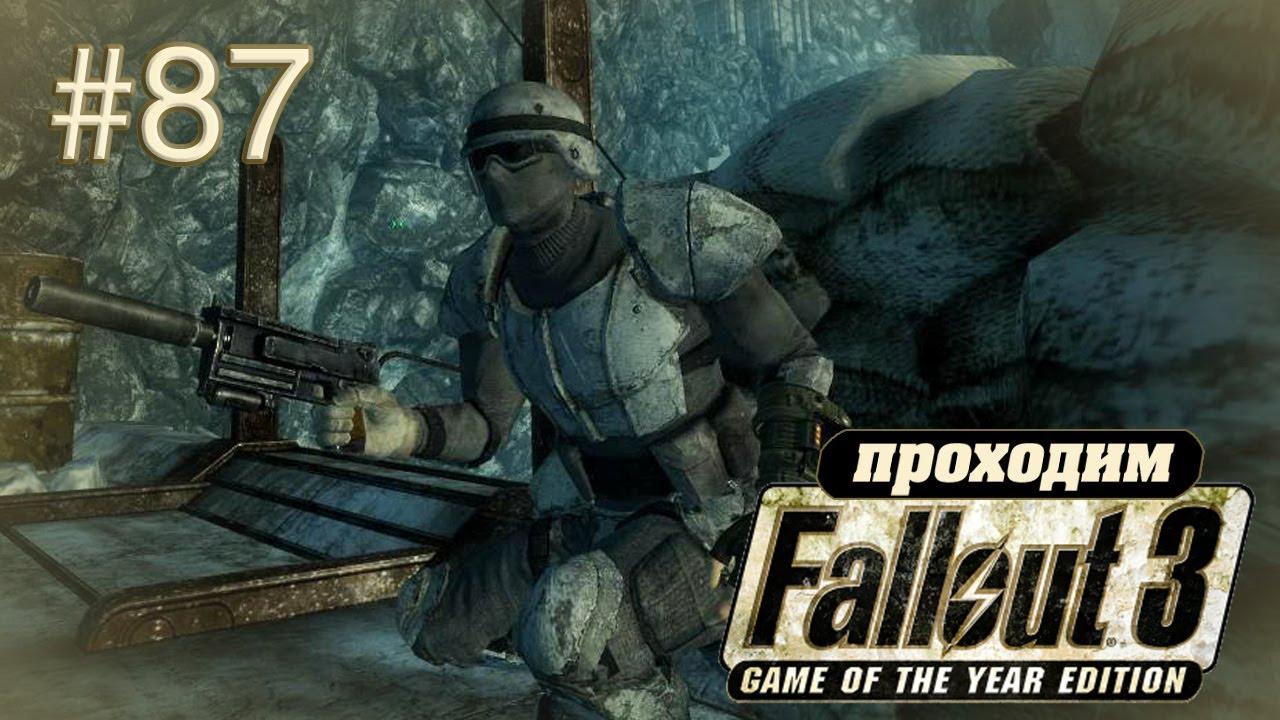 Операция анкоридж fallout 3