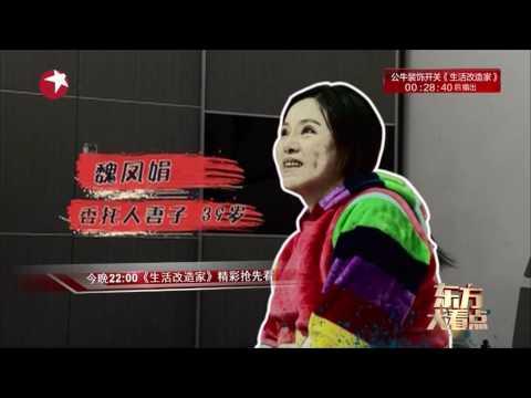 《东方大看点》20170420 本周精彩抢先看【东方卫视官方超清】