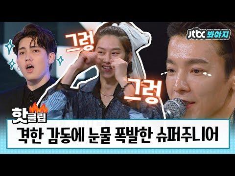 ♨핫클립♨ 슈퍼주니어(Super Junior) 감격의 눈물 울컥 모음 광광 (ㅠ_ㅠ) #스테이지K #JTBC봐야지
