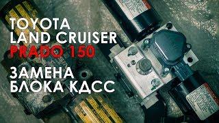 Заміна блоку KDSS Ленд Крузер Прадо 150