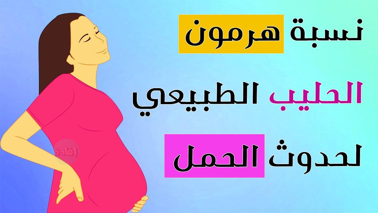 نسبة هرمون الحليب الطبيعي لحدوث الحمل Youtube