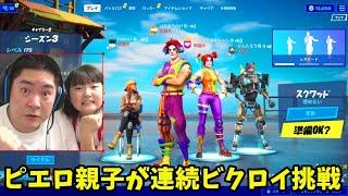 【フォートナイト】ピエロ親子が連続ビクロイ挑戦!FORTNITE - はねまりチャンネル