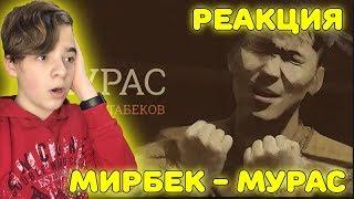 Мирбек Атабеков - Мурас (премьера клипа, 2018) Реакция