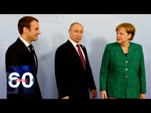 """В Кремле прокомментировали слова Зеленского о саммите """"нормандской четверки"""". 60 минут от 23.10.19"""