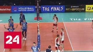 Смотреть видео Волейбол. Российская команда вышла в финал Лиги наций - Россия 24 онлайн