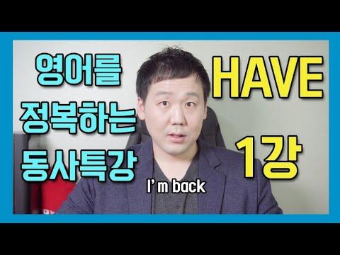 Download 동사특강 Have 1강