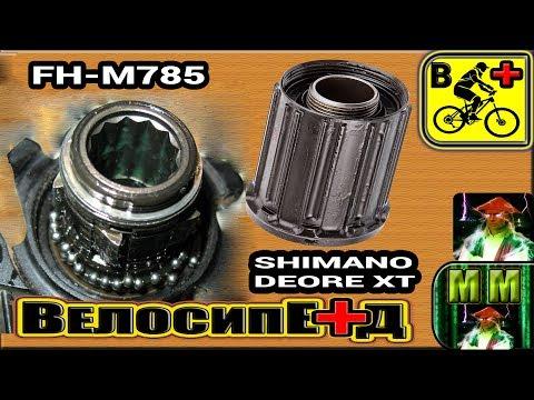 Смазка задней втулки Shimano FH-M785 : подшипников барабана и трещотки | #ВЕЛОСИПЕД+ | #МАСТЕР_МЫСЛИ