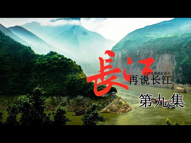 《再说长江》第9集 - 水润锦官城 Recovering The Yangtse River EP9【超清】
