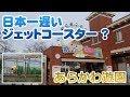 日本一遅いジェットコースターが走る「あらかわ遊園」に行ってみた【LUMIX DMC-GM1】