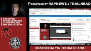 Прямая трансляция RapNews (Розыгрыш, Ответы на вопросы)