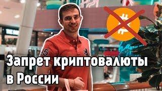 ЗАПРЕТ КРИПТОВАЛЮТЫ В РОССИИ 2020