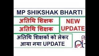 MP SHIKSHAK BHARTI // अतिथि शिक्षक // अतिथि शिक्षकों को लेकर आया नया UPDATE !!