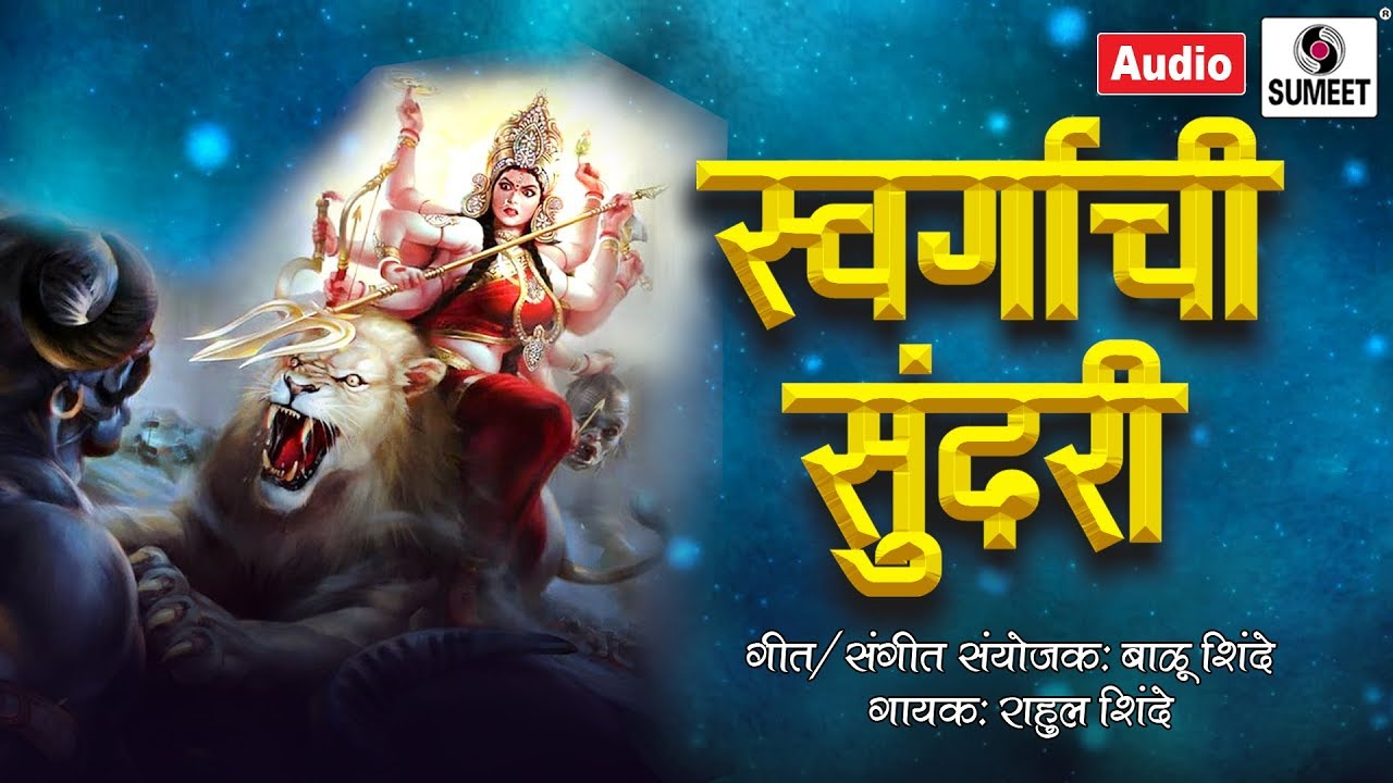 Mohtyachi jagdamba ye (full song) anand shinde download or.