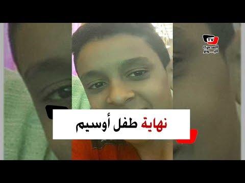 25 طعنة تنهي حياة طفل عائل الأسرة الوحيد في الجيزة  - 20:53-2018 / 10 / 19