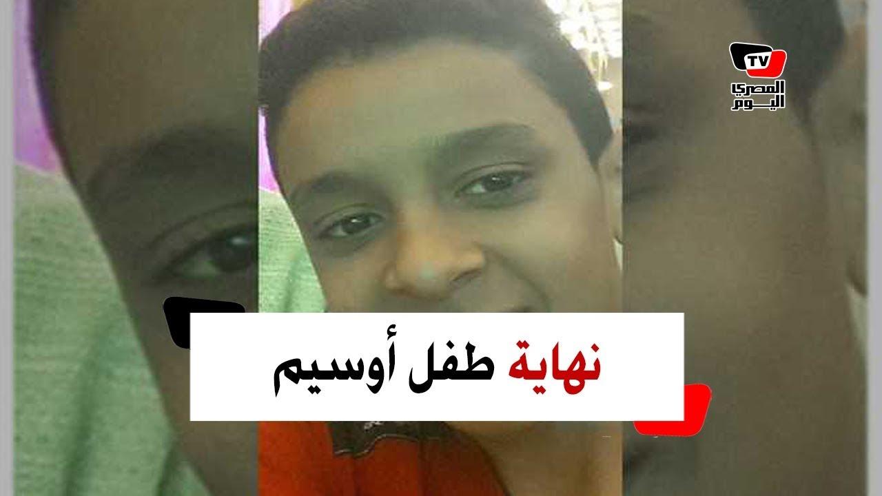 المصري اليوم:25 طعنة تنهي حياة طفل عائل الأسرة الوحيد في الجيزة