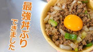 飯がススム!ひき肉炒めの卵のせ thumbnail