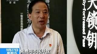 [精彩活动迎国庆] 江苏苏州 铁铃关战斗史迹陈列对外开放 | CCTV