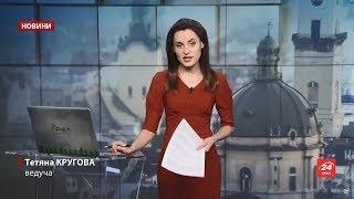 Випуск новин за 14:00: Роззброєння депутатів