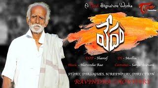 Vedam | Telugu Short Film 2018 | Directed by Ravindra Chowdary | TeluguOne