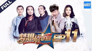 Video [ FULL ] Sound of My Dream EP.11 20170106 /ZhejiangTV HD/ download MP3, 3GP, MP4, WEBM, AVI, FLV Maret 2018