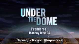 Под Куполом - трейлер 1 сезона