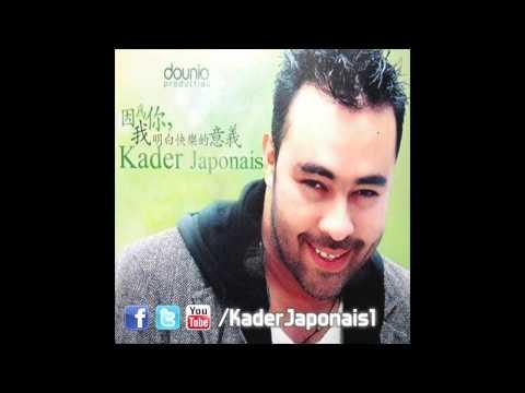 Kader Japonais - Khla dar bouya ft  Samira l'Oranaise 2008