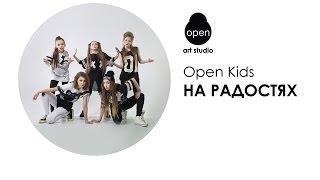 Пою песню Open kids-на радостях