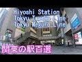 【関東の駅百選】日吉駅に潜ってみた 東急東横線・目黒線 Hiyoshi Station Tokyu To…