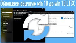 Обновляем обычную Windows 10 до Windows 10 LTSC