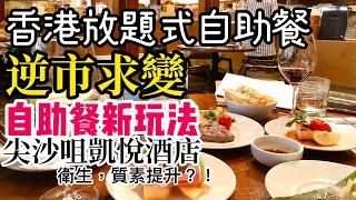 【吃喝玩樂】香港 尖沙咀五星酒店自助餐 逆市變陣, 放題單㸃經營情況 凱悅酒店 Cafe Hyatt  | 香港美食