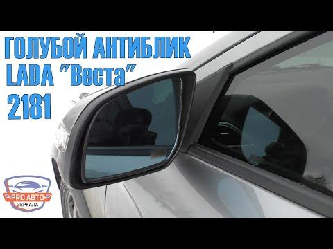 Зеркальные элементы ВАЗ 2181 LADA Vesta голубой антиблик. Сборка зеркальных элементов ВАЗ 2181.