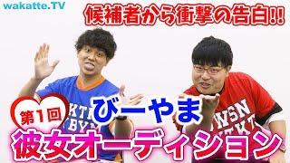 【衝撃の結末】第1回びーやまの彼女オーディション!【wakatte TV】#557