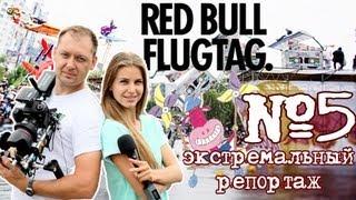 Red Bull Flugtag 2013 \ Ukraine, Kiev(75 тысяч зонтиков и дождевиков на Русановском канале в поддержку команд Red Bull Flugtag 2013! На протяжении всего..., 2013-06-04T16:52:48.000Z)