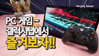 갤럭시탭S7 / S7+ 유명 PC 게임 플레이 가능하다…