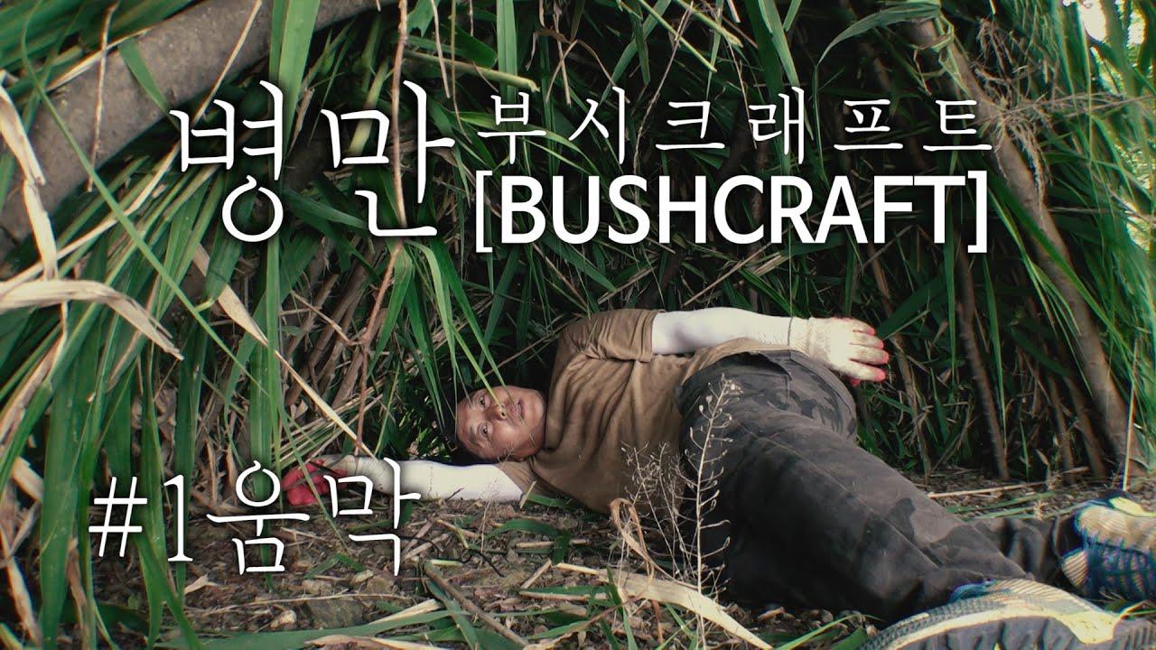 김병만의 부쉬크래프트[bushcraft] 제1탄! 움막을 만들어라!