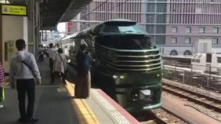 トワイライトエクスプレス瑞風、子供たちに大人気 京都方から大阪駅到着...