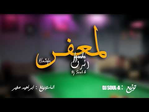 Achraf FQuihi - ( Lam3afer | المعفر ) جديد 2017 ( EXCLUSIVE Lyric Selfie Clip ) Dj-soul A