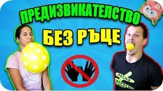 БЕЗ РЪЦЕ CHALLENGE