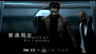 陶喆 David Tao – 普通朋友 Regular Friends (官方完整版MV) thumbnail